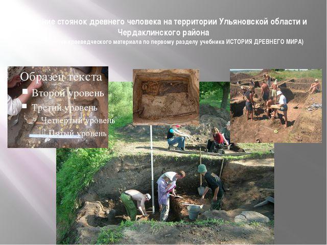 Изучение стоянок древнего человека на территории Ульяновской области и Чердак...