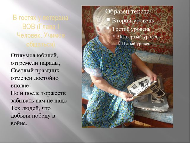 В гостях у ветерана ВОВ (Глава I Человек. Учимся общаться) Отшумел юбилей, от...