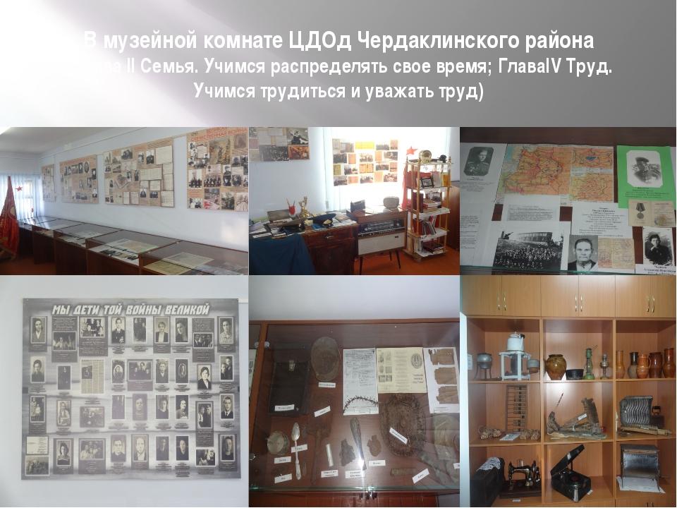В музейной комнате ЦДОд Чердаклинского района (Глава II Семья. Учимся распред...