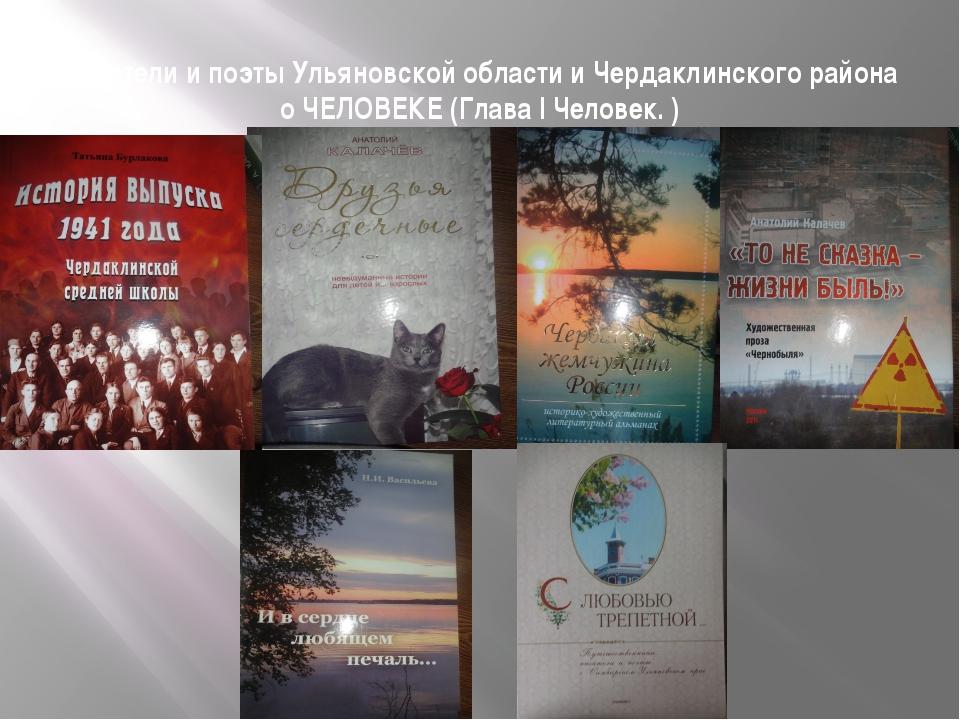 Писатели и поэты Ульяновской области и Чердаклинского района о ЧЕЛОВЕКЕ (Глав...