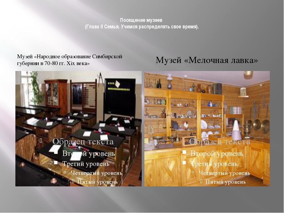 Посещение музеев (Глава II Семья. Учимся распределять свое время). Музей «На...