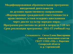 Модифицированная образовательная программа внеурочной деятельности по духовно