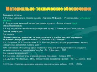 Интернет-ресурсы. 1. Учебные материалы и словари на сайте «Кирилл и Мефодий».