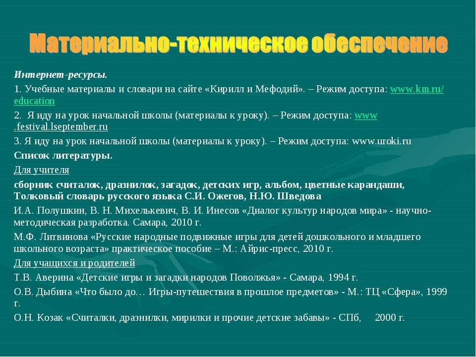 Интернет-ресурсы. 1. Учебные материалы и словари на сайте «Кирилл и Мефодий»....
