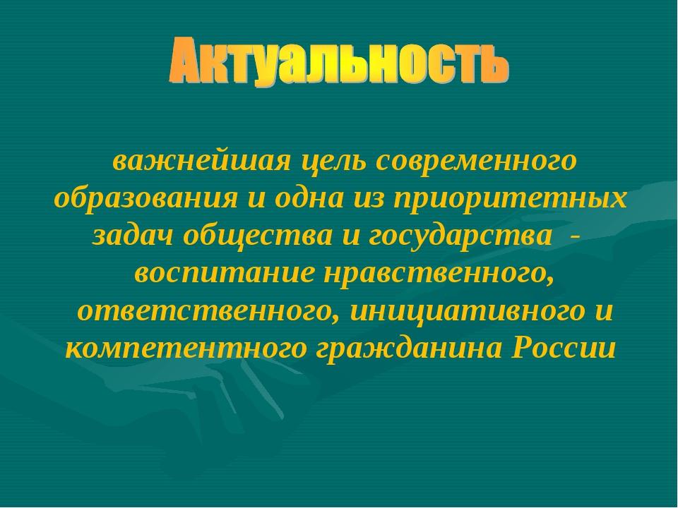 важнейшая цель современного образования и одна из приоритетных задач общества...