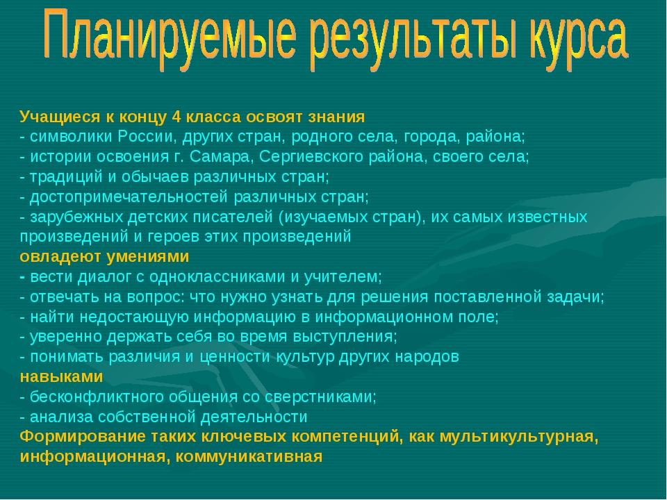 Учащиеся к концу 4 класса освоят знания - символики России, других стран, род...