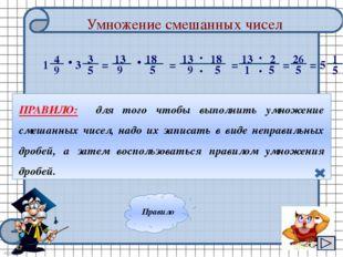 Умножение смешанных чисел • = • = 13 9 3 • 18 5 9 13 18 • 5 = 13 • • 1 2 5 =