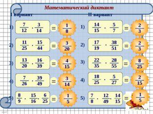 Математический диктант I вариант II вариант = = = = = = = = = = 1) · 2) · 1)