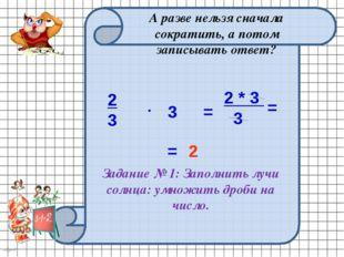 = 2 А разве нельзя сначала сократить, а потом записывать ответ? Задание № 1:
