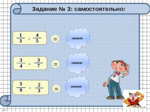 ответ ответ ответ Задание № 3: самостоятельно: · = · = 3 7 · = 2 3 4 5 nkard
