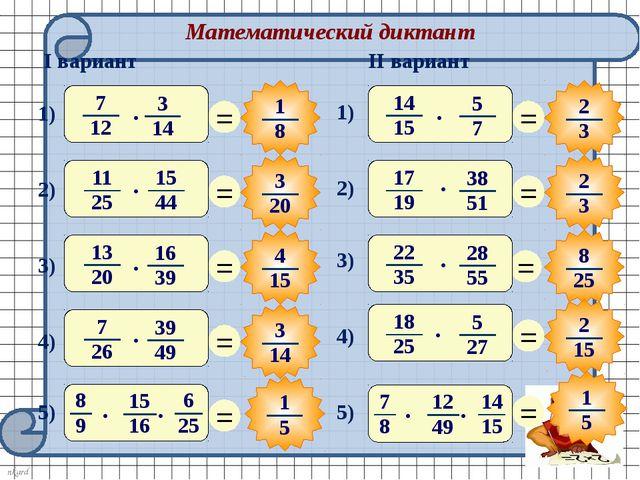 Математический диктант I вариант II вариант = = = = = = = = = = 1) · 2) · 1)...