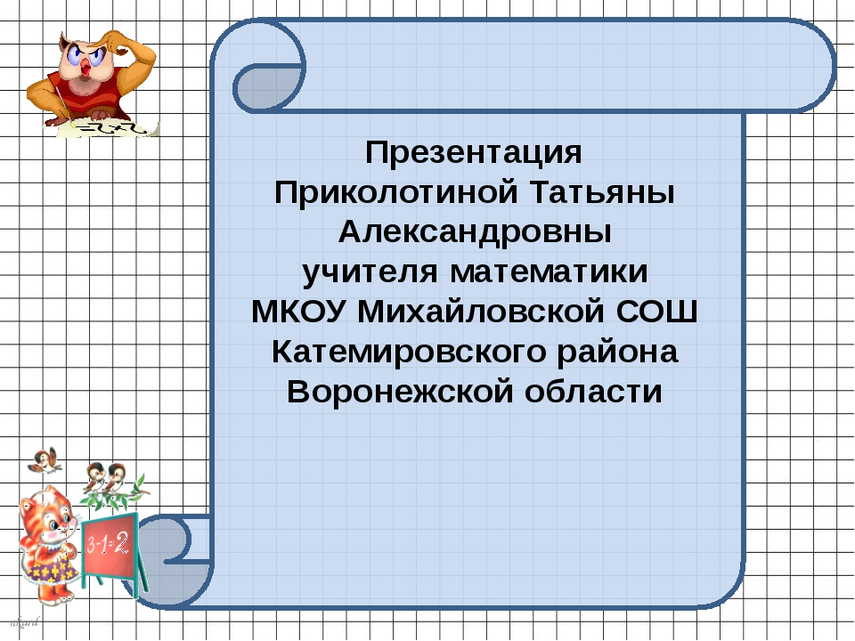 Презентация Приколотиной Татьяны Александровны учителя математики МКОУ Михайл...