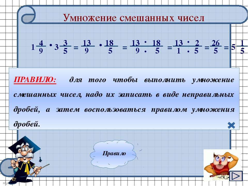 Умножение смешанных чисел • = • = 13 9 3 • 18 5 9 13 18 • 5 = 13 • • 1 2 5 =...