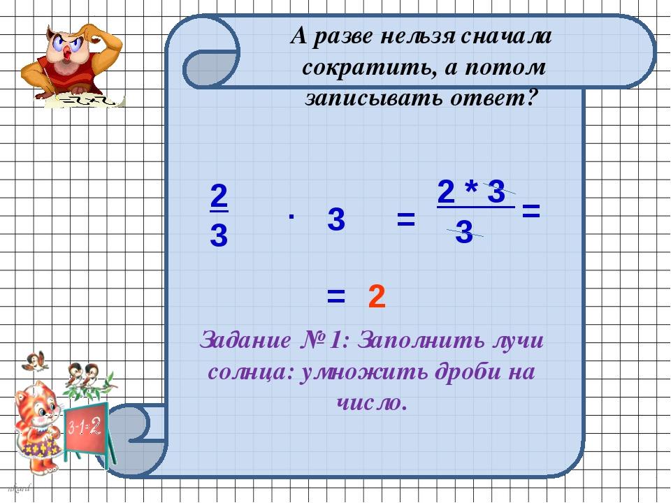= 2 А разве нельзя сначала сократить, а потом записывать ответ? Задание № 1:...