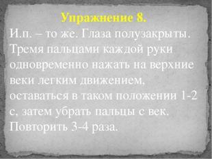 Упражнение 8. И.п. – то же. Глаза полузакрыты. Тремя пальцами каждой руки од