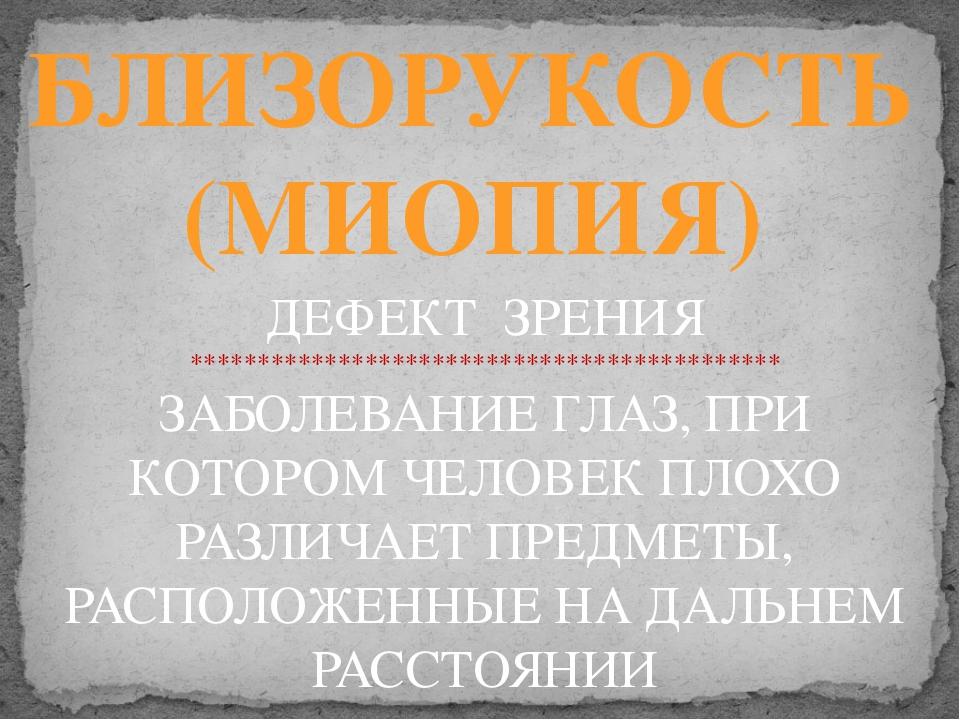 БЛИЗОРУКОСТЬ (МИОПИЯ) ДЕФЕКТ ЗРЕНИЯ *****************************************...