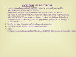 ССЫЛКИ НА РЕСУРСЫ http://otvet.mail.ru/question/34615900 https://www.google.r