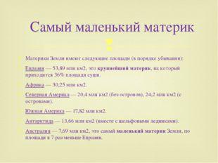 МатерикиЗемли имеют следующие площади (в порядке убывания): Евразия— 53,89