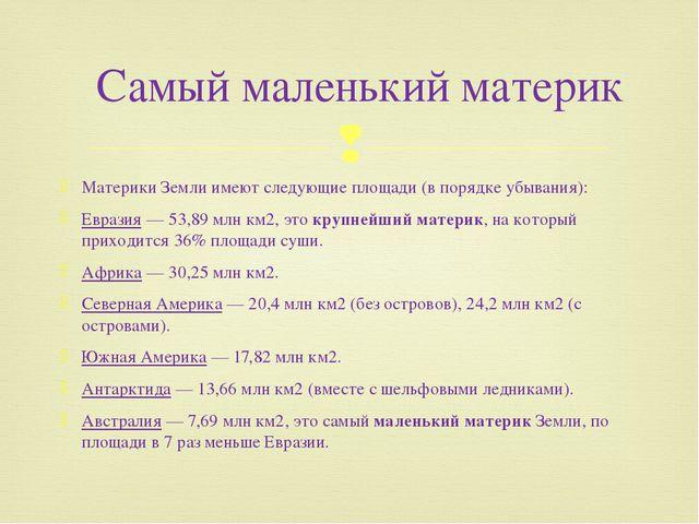 МатерикиЗемли имеют следующие площади (в порядке убывания): Евразия— 53,89...