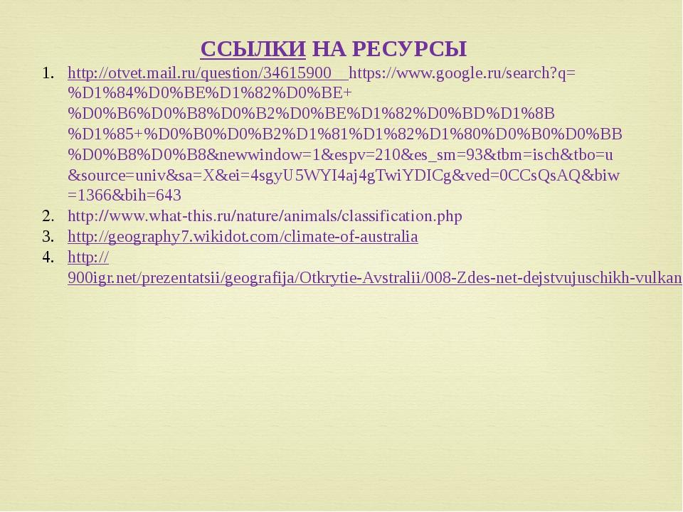 ССЫЛКИ НА РЕСУРСЫ http://otvet.mail.ru/question/34615900 https://www.google.r...
