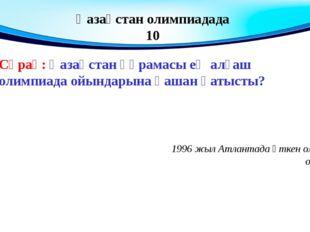 Қазақстан ғарышы 10 Сұрақ: Қазақ ғарышкері,техника ғылымдарының докторы (1998