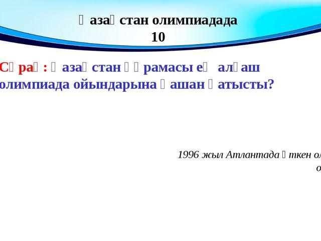 Қазақстан ғарышы 10 Сұрақ: Қазақ ғарышкері,техника ғылымдарының докторы (1998...