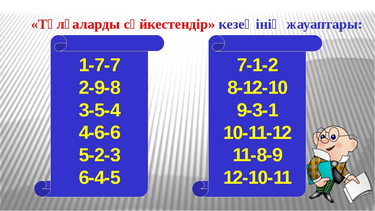 Қазақстан қалалары 20 Сұрақ: Қазақстандағы тұрғын саны милионнан жоғары қала?...
