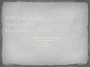Петриченко Наталья Николаевна МАОУ «СОШ №50» г. Пермь 2015 УМК Starlight 10 У