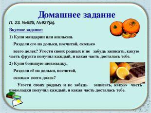 Домашнее задание П. 23. №925, №927(а). Вкусное задание: 1) Купи мандарин или