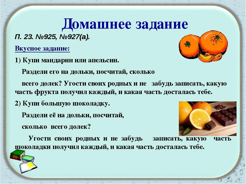 Домашнее задание П. 23. №925, №927(а). Вкусное задание: 1) Купи мандарин или...
