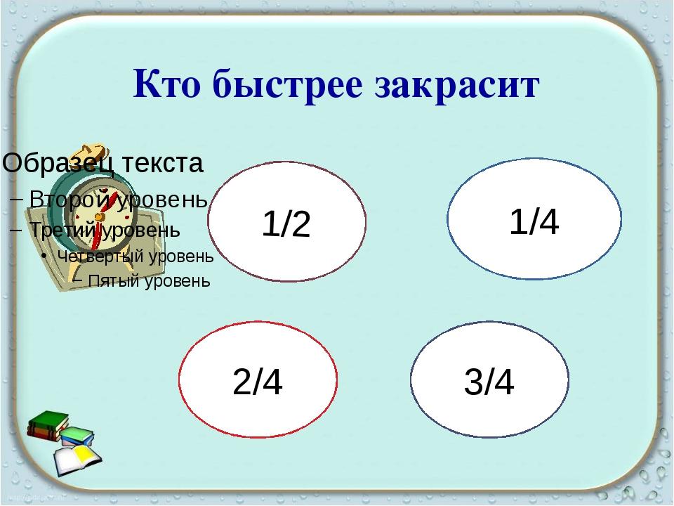 Кто быстрее закрасит 1/2 2/4 1/4 3/4