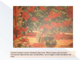 """Осенний натюрморт в картине Герасимова """"Дары осени"""". Яблоки в тарелке, два н"""