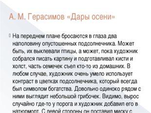 А. М. Герасимов «Дары осени» На переднем плане бросаются в глаза два наполови