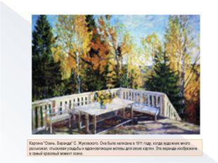 """Картина """"Осень. Веранда"""" С. Жуковского. Она была написана в 1911 году, когда"""