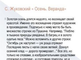 С. Жуковский « Осень. Веранда» Золотая осень длится недолго, но восхищает сво