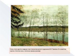 Осень стала одной из ведущих тем в творчестве русского художника И.И. Левитан