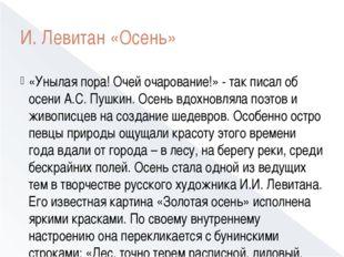 И. Левитан «Осень» «Унылая пора! Очей очарование!» - так писал об осени А.С.