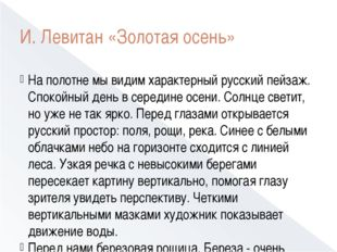 И. Левитан «Золотая осень» На полотне мы видим характерный русский пейзаж. Сп
