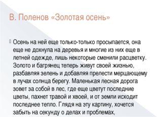 В. Поленов «Золотая осень» Осень на ней еще только-только просыпается, она ещ
