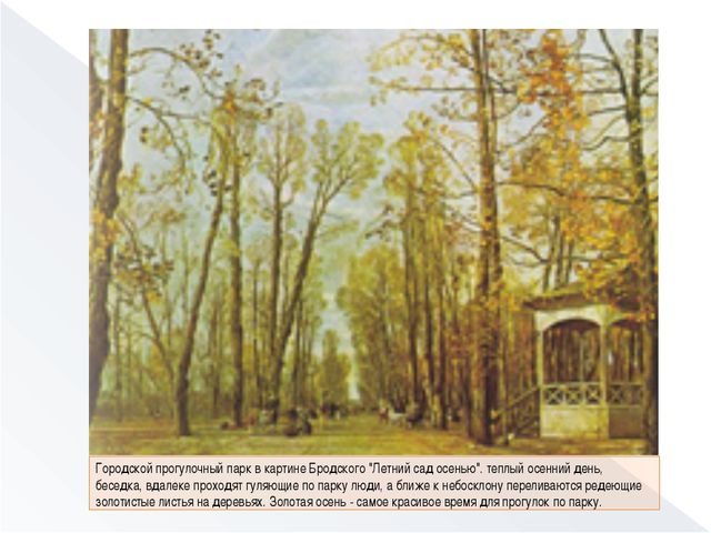 """Городской прогулочный парк в картине Бродского """"Летний сад осенью"""". теплый о..."""