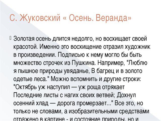С. Жуковский « Осень. Веранда» Золотая осень длится недолго, но восхищает сво...