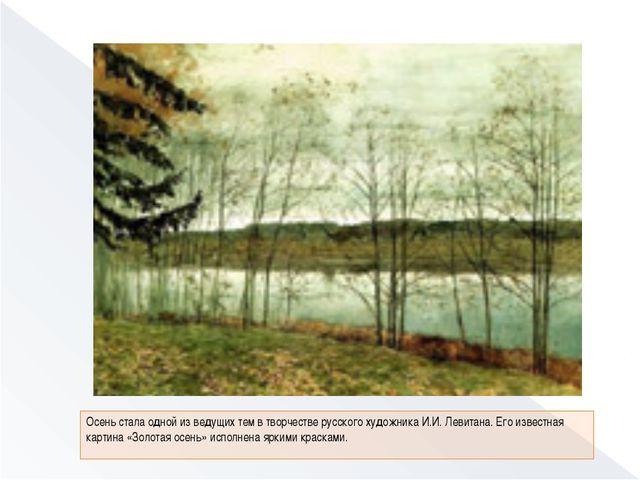 Осень стала одной из ведущих тем в творчестве русского художника И.И. Левитан...