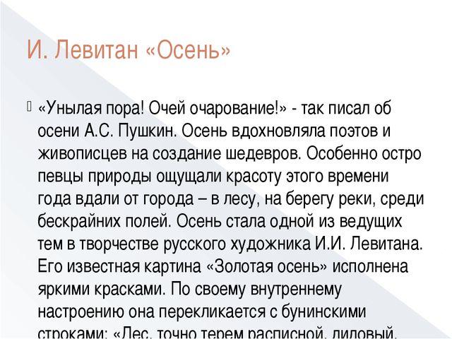 И. Левитан «Осень» «Унылая пора! Очей очарование!» - так писал об осени А.С....