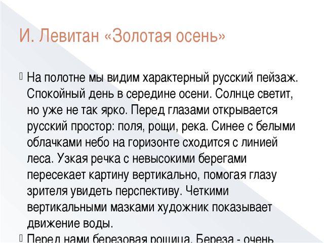 И. Левитан «Золотая осень» На полотне мы видим характерный русский пейзаж. Сп...