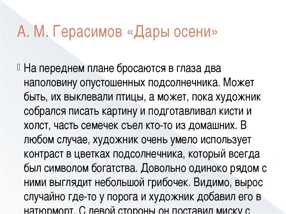 А. М. Герасимов «Дары осени» На переднем плане бросаются в глаза два наполови...