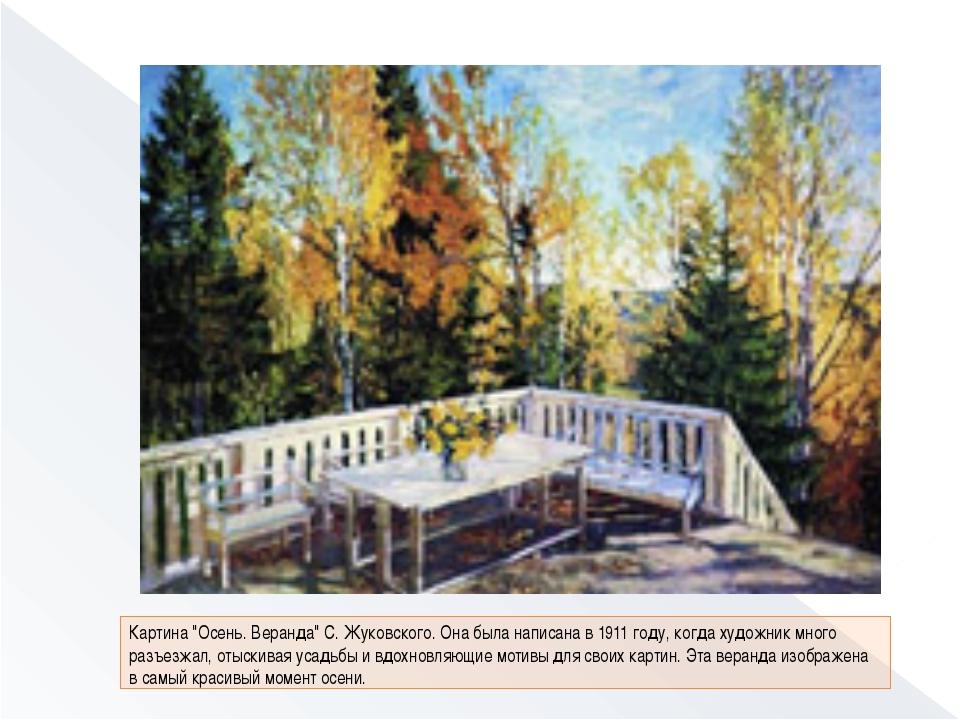 """Картина """"Осень. Веранда"""" С. Жуковского. Она была написана в 1911 году, когда..."""