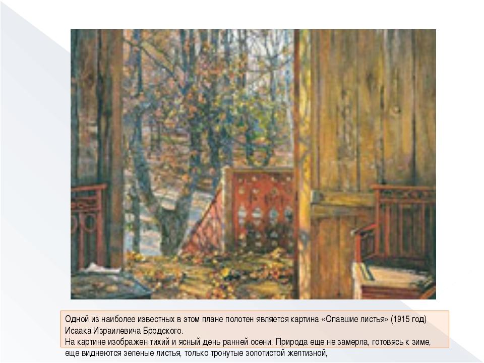 Одной из наиболее известных в этом плане полотен является картина «Опавшие л...