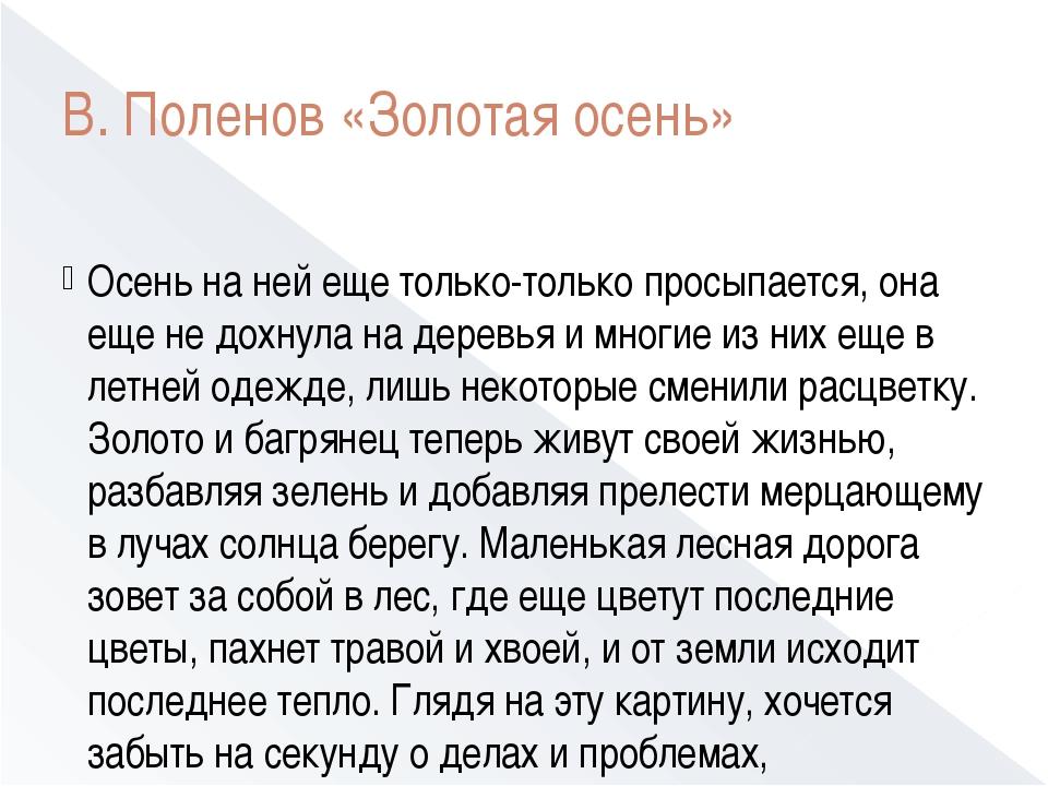 В. Поленов «Золотая осень» Осень на ней еще только-только просыпается, она ещ...