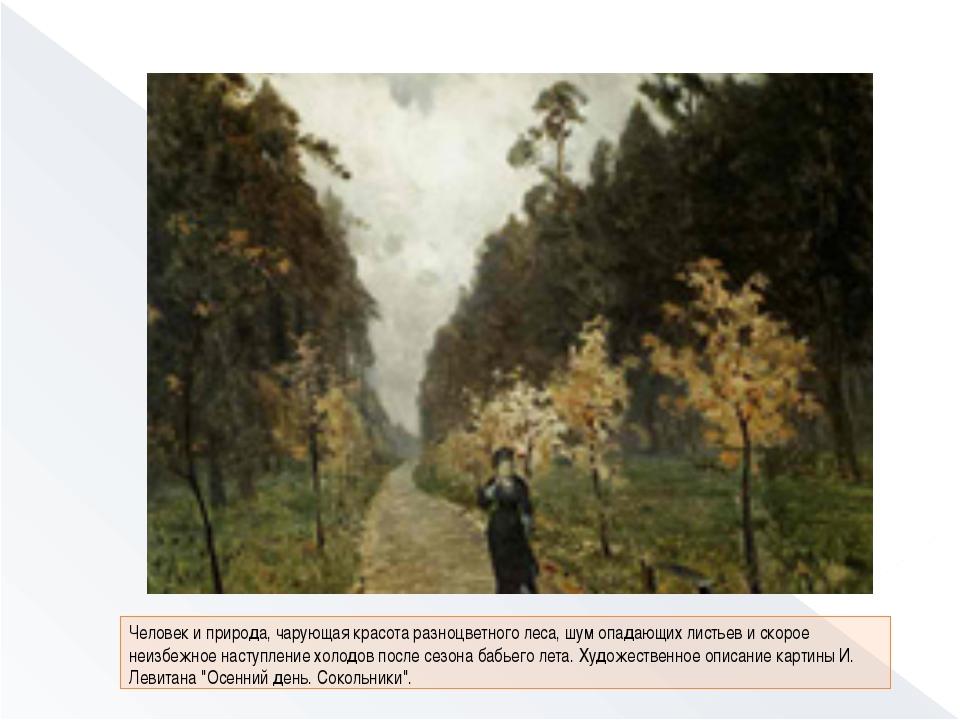 Человек и природа, чарующая красота разноцветного леса, шум опадающих листье...