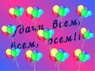 Удачи всем, всем, всем!!!